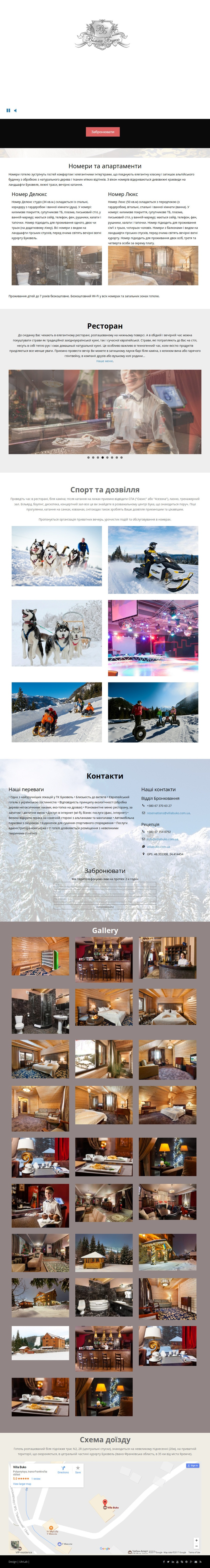 Landing Pages готелю